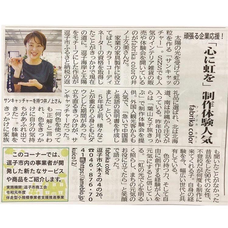 地元広報誌「タウンニュース」に掲載されました