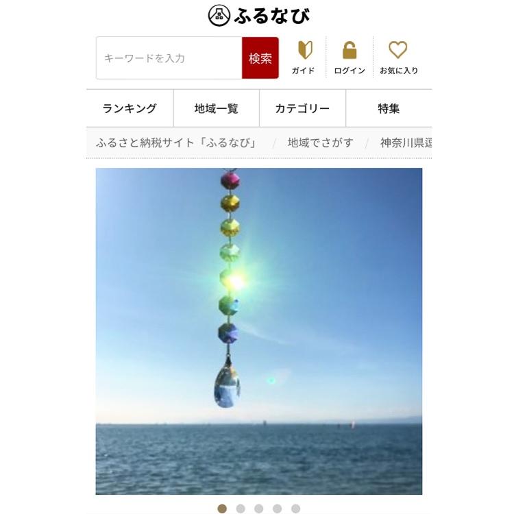 ふるさとチョイス/auWawma!/楽天ふるさと納税/ANAふるさと納税/ふるなび 「神奈川県 逗子市」に掲載されています