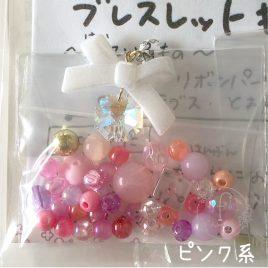 キッズ用 ブレスレットキット ピンク系